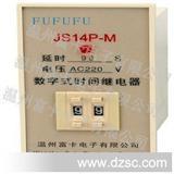 温州富卡电子 超级时间继电器 数字式时间继电器 ST3P-P