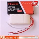 FSL佛山照明卤素灯电子变压器 50W