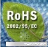 ROHS认证怎么收费 ROHS认证费用 ROHS认证价格