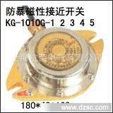 现货KG1010G-4 ,KG1010G-5-22、防爆磁性接近开关