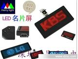 LED名片屏/LED电子显示价格/LED工牌/USB充电名片屏/LED屏价格