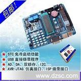 AVR 51单片机学习板 51开发板 学习板 JTAG仿真器 AVR芯片
