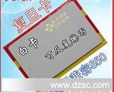 IC卡 非接触IC卡 门禁卡 考勤卡 白卡 感应卡 兼容飞利浦S50