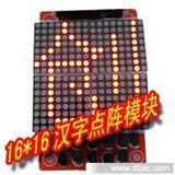 LED汉字点阵屏/16*16LED点阵屏/LED汉字点阵模块 串口通讯 LED屏