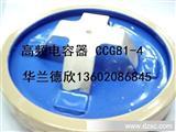 高频电容器 CCG81 10KV 2500PF