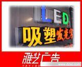 led发光字,发光标识,广告牌,标识牌,灯箱