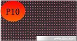 室外P10单色LED显示屏
