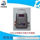 GSD130型煤矿用噪声传感器