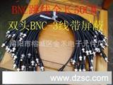 双头带线BNC接头 q9带屏蔽接头连接线 监控接头 BNC跳线/连接器