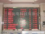 【热卖】三朗专业生产【单色led显示屏】