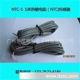 NTC温度传感器制冷设备专用