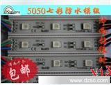 LED防水模组 5050 七彩贴片模组 户外广告招牌贴片灯