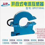 开合式互感器 开口式互感器 400A/5A 500/5 800/5 1000/5 800/1