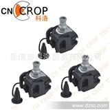 专业生产各种绝缘穿刺线夹 CRS 2-150 电缆线夹