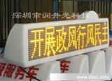 LED车载屏 LED车载屏厂家 LED车载LED屏价格