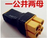 XT60串联充电线,XT60并联充电插头