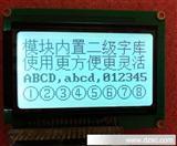 12864点阵液晶显示屏带T6963控制器(尺寸:78x70mm),COG显示屏