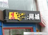 上海厂家长期加工制作大型商场   LED只塑灯箱 吸塑字
