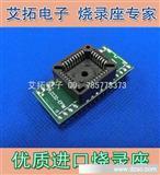 PLCC32 简易IC插座 编程器配件 IC测试座 转接座