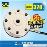 轮辐称重传感器 8孔安装 轮辐拉压力传感器 启力出品 厂家直销