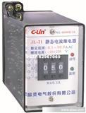 欣灵 JL-20 系列静态电流继电器
