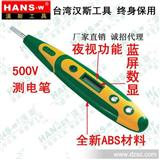 正宗台湾汉斯工具-多功能蓝屏数显测电笔500V/试电笔