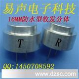 厂家直销16MM超声波传感器收发器测距探头防水型收发分体型40KHz