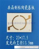 共晶制程COB陶瓷电路板