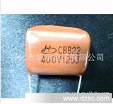 厂家1.2UF 125J/400V CBB电容器 125 P=20