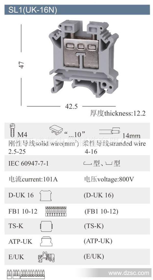 uk-16n通用型接线端子