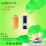 tiancheng|LED蓝光灯珠 3014|奇力10*15MIL蓝光灯珠(3-4LM)