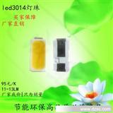 tiancheng|LED灯珠贴片|3014灯珠三安封装正白10-11LM