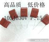 cl21x 105/630V金属化聚酯薄膜电容630V1UF