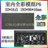 PH6-RGB全彩模组,LED全彩单元板,32*16点,高清全彩