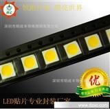 深圳长方led灯珠厂家 18-20LM高亮5050方形led贴片灯珠