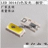 贴片LED3014白光二极管 9-10LM  白光