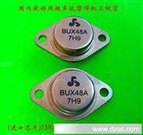 (进口芯片) BUS13A BUX48A超声波焊接机专用三极管 (TO-3)