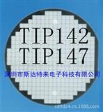 达林顿管芯片/晶圆/裸片 TIP142、TIP147