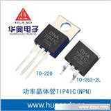 功率晶体管TIP41C,MJD41 TO-252贴片式封装