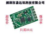 433M无线收发模块/无线通讯模块/ 无线数传模块/无线串口模块