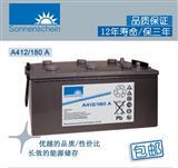 德国阳光蓄电池A412/180A12V180Ah价格