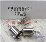 新品畅销4-6V 1.2A扫描仪灯泡HOSOBUCHI