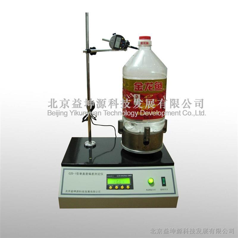 czd-1型食用油桶方瓶垂直度偏差测定仪