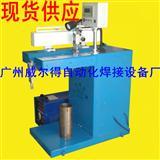 薄板焊接直缝设备 薄板直缝焊接机 现货!