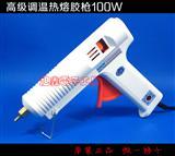 热熔胶枪,调温热熔胶枪,120W胶枪 恒温热熔胶枪