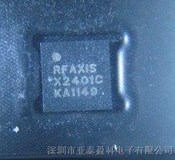 RFX2401C X2401C QFN 无线收发芯片 原装正品