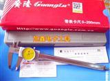 正品广陆带表卡尺 广陆带表卡尺0-150MM/精度0.02mm