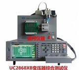 常州优策UC2868XB高频变压器圈数测量仪/变压器漏感测试机 变压器电感测量仪