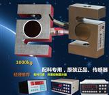 许昌传感器S型拉力传感器S型称重、配料传感器厂家批发价格最优