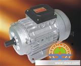 单相异步电动机0.75KW以下的,铝壳JY,YY,JX